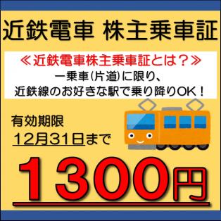 【セール】近鉄電車の切符が安くなりました!