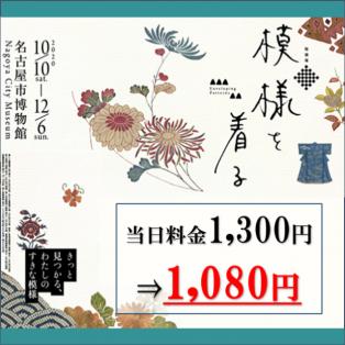 【芸術の秋】模様を着る@名古屋市博物館