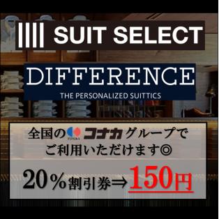 【セール】スーツ専門店の割引券