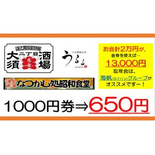 【セール】大須酒場・昭和食堂など!