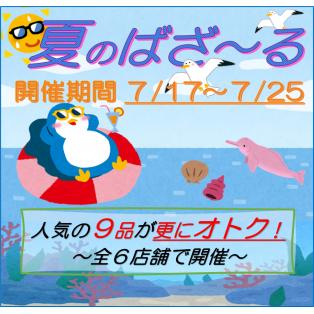 【セール】毎年恒例!夏のばざ~るスタート!