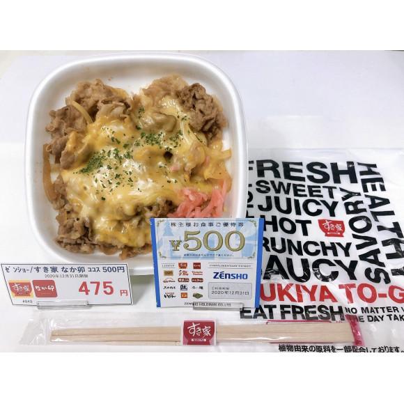 【ランチ】好きや!牛丼!すき家!