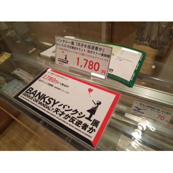 バンクシー 展 名古屋 チケット