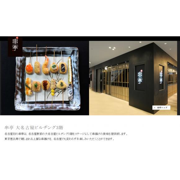 【トク飯】塚田農場、串亭