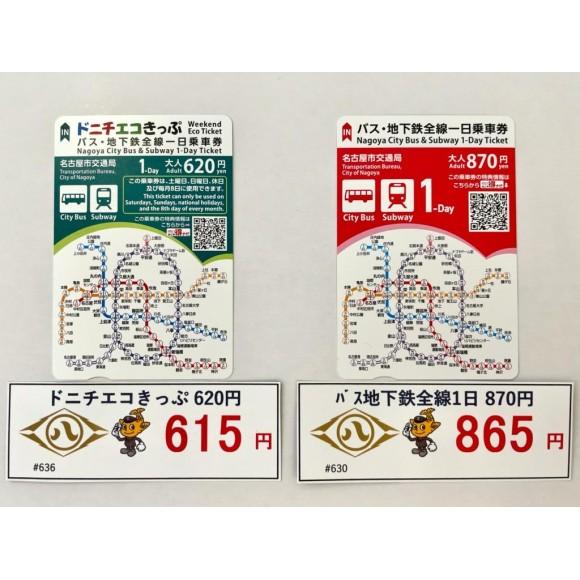【切符】名古屋市営地下鉄・バスの一日乗車券