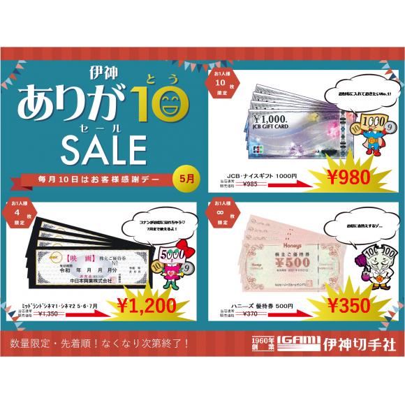毎月10日は 【ありが10SALE】!!