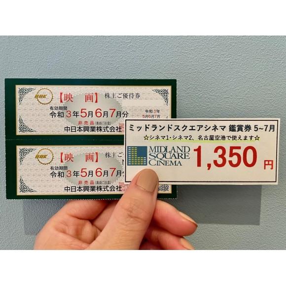 【映画】ミッドランドスクエアシネマ