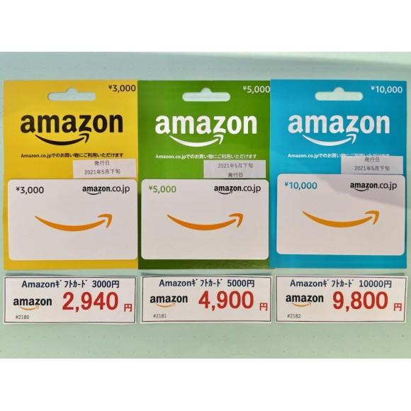 【金券】Amazonギフトカード