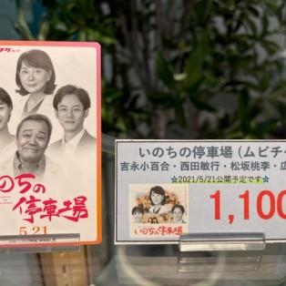 【映画】いのちの停車場