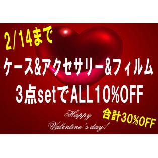 【期間限定】バレンタインキャンペーン【2/14まで】