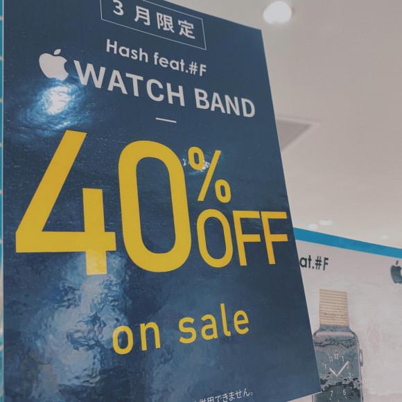 Apple Watch  band セール!!