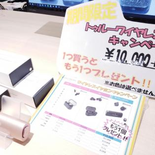 【期間限定】ワイヤレスキャンペーン