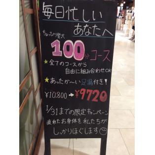 1月のお得なキャンペーン☆