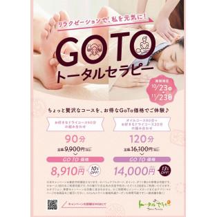 GOTOトータルセラピー♪