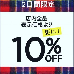 【緊急告知】週末限定 全アイテム10%OFF!