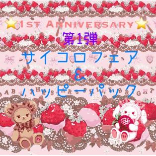 ★1st Anniversaryイベント第1弾★
