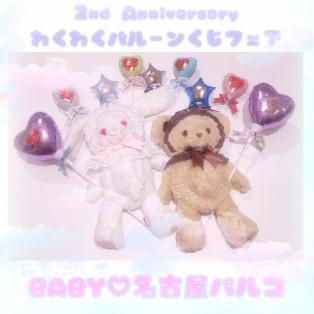 ★2nd Anniversary イベント第2弾★
