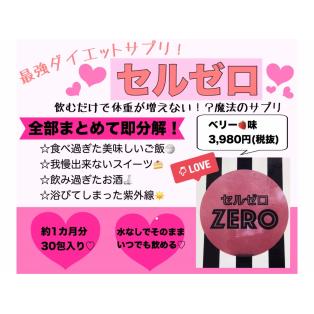 神サプリ♡セルゼロ(*´Д`)♡