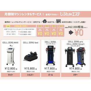 大人気【レンタルプラン】自宅deエステ!?