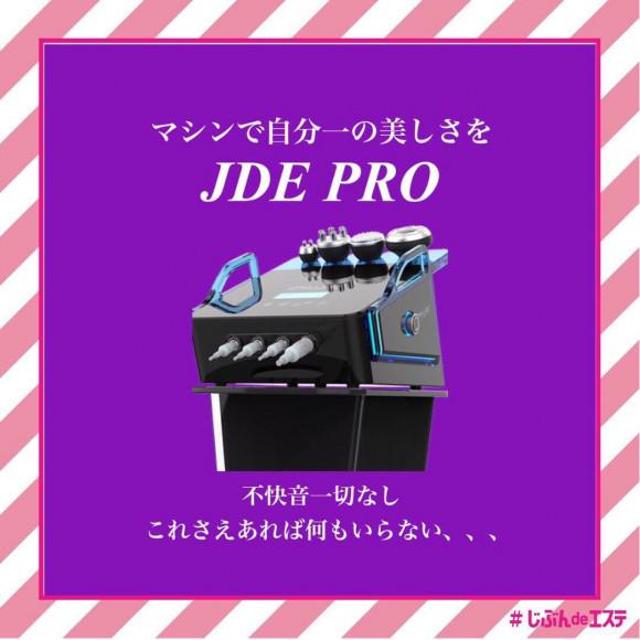 マシン紹介♡JDE PRO