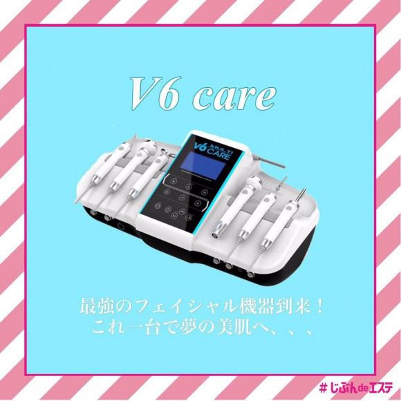 【V6】夏の紫外線を浴びたお肌のケアに(´艸`*)