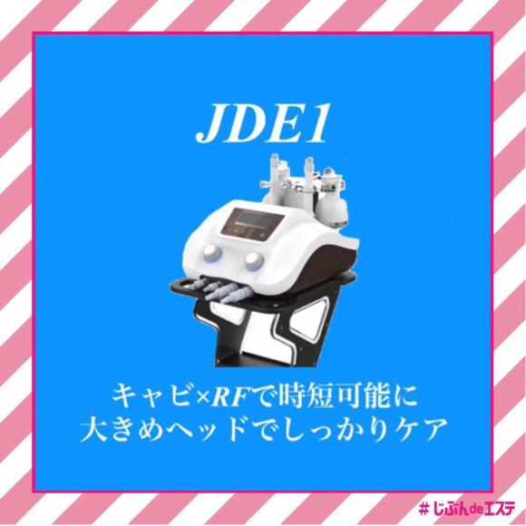 マシン紹介 お腹にはこれ♡JDE1