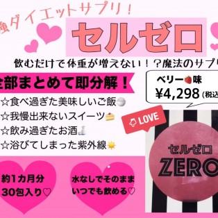 食べたことをなかったことに?!ダイエットサプリ【セルゼロ】!!