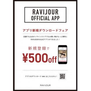アプリ新規登録で500円クーポンプレゼント