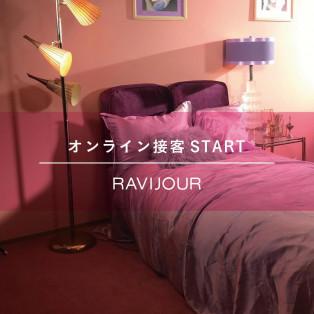 RAVIJOUR オンライン接客スタート!!!
