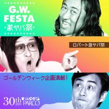 G.W.FESTA 激ヤバ祭