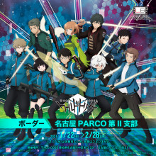 Limited Base ワールドトリガー ボーダー  in 名古屋PARCO 第Ⅱ支部
