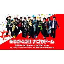 BOYS AND MEN 「ありがとう!!ナゴヤドーム」開催!