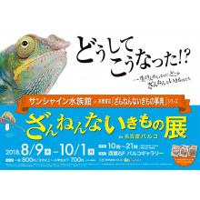 「ざんねんないきもの展」開催決定!
