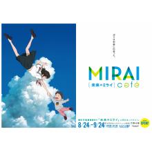 「未来のミライカフェ」がこの夏、東京・名古屋にてOPEN!