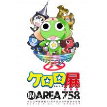 ケロロ軍曹連来20周年記念!吉崎観音作品展「ケロロ展 IN ARENA 758」開催決定!