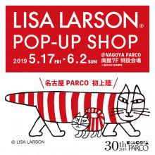 「リサ・ラーソン POP-UP SHOP」