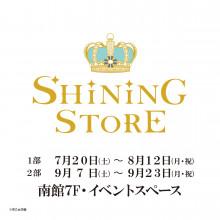 「うたの☆プリンスさまっ♪SHINING STORE」