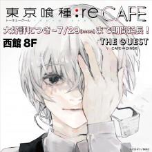 漫画『東京喰種:re』の 本格コラボカフェ好評につき期間延長‼