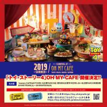 「トイ・ストーリー4」OH MY CAFE開催中!