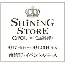 「SHINING STORE  Q-pot.×うたの☆プリンスさまっ♪」