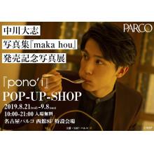 中川大志 写真集『maka hou』発売記念写真展『pono'i』 POP-UP-SHOP