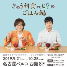 「きのう何食べた?のごはん処」が期間限定オープン!!