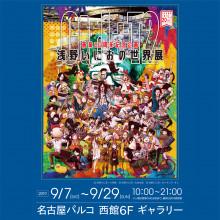 画業20周年記念企画 浅野いにおの世界展~Ctrl+T2~