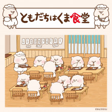 LINEスタンプで大人気! 「ともだちはくま」のコラボカフェ 「ともだちはくま食堂」開催決定!!