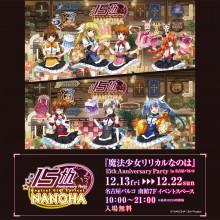 『魔法少女リリカルなのは』15th Anniversary Party