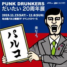 「PUNK DRUNKERS~だいたい20周年展~」