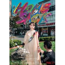 """伊藤万理華EXHIBITION """"HOMESICK"""" 名古屋"""