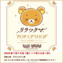 リラックマ POP-UP SHOP~私の妄想リラックマ~