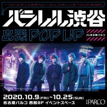 Da-iCE×ABEMA ONLINE LIVE TOUR 2020 出張 POP UP STORE
