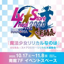 「魔法少女リリカルなのは」リリカル☆ストア2020~リリカル大運動会~